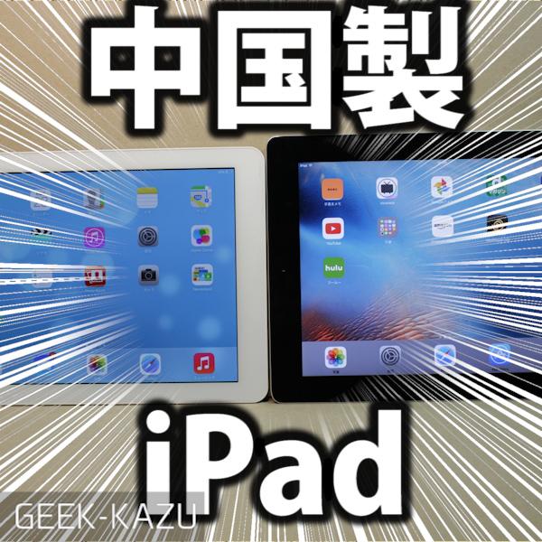 【中華タブレット】iPadの4分の1のお値段しかしない超激安の9.7インチタブレット!(Teclast X98 Plus II)