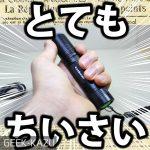 【懐中電灯】片手に収まるコンパクトなハンディLEDフラッシュライト!