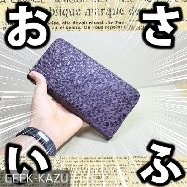 【財布】高級感ただようシンプルだけれど、かっこいい大人のおさいふ