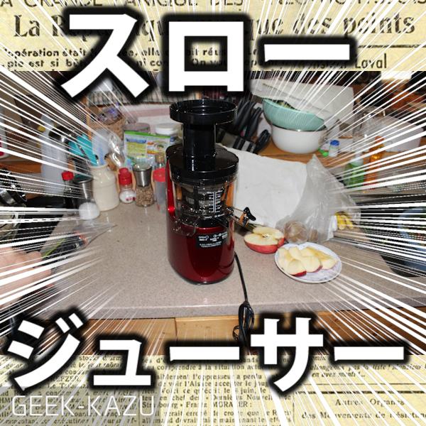 【ジューサー】世界で売れまくりの超ヒット作!Huromのスロージューサーを使ってみたぞ!