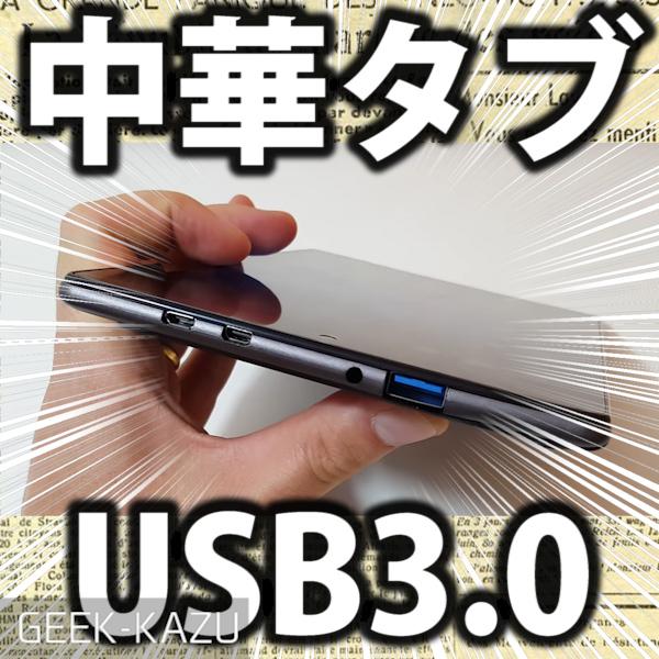 【中華タブレット】8インチなのにフルサイズUSB搭載!更に激安のWindows10!(Jumper EZpad mini3)