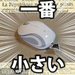 【無線マウス】amazonで一番小さくて、安いマウスを買ってみた!!!!
