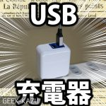 【USB充電器】2ポート搭載のシンプル・イズ・ベストの充電器♪