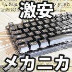 【ゲーミングキーボード】激安すぎるメカニカルキーボード!安さを求めるならこれに決まり!