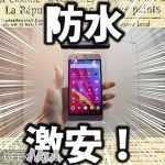 【スマホ防水ケース】iPhone6 Plusにも使える!大きめのウォータプルーフケース!
