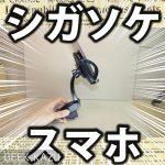 【カーシガースマホホルダー】USB充電器にもなるし、スマホの置き場所にもなるし!