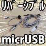 【リバーシブルmicroUSB】表裏関係なく差し込める!超便利すぎるマイクロUSBケーブル!