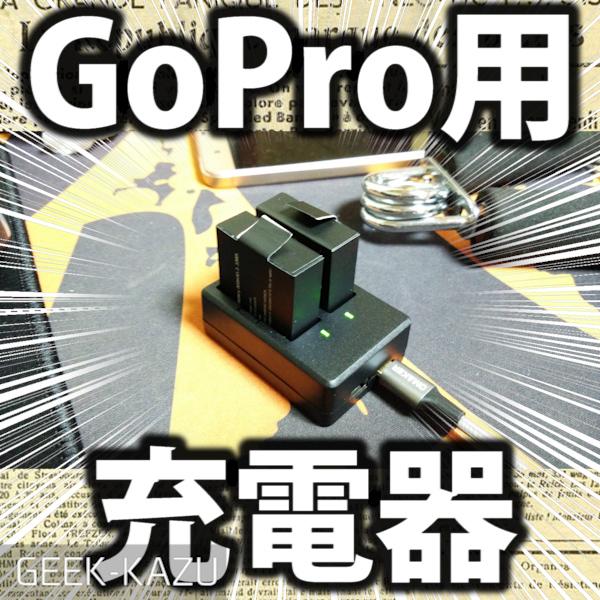【中華GoPro用バッテリー充電器】amazonで一番安い!USBから2個同時に充電出るやつを買ってみた。