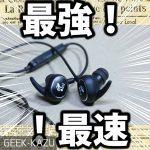 【Bluetoothイヤホン】さっぱりとした、ランニングに最適な聞き心地の良いワイヤレスイヤホン!