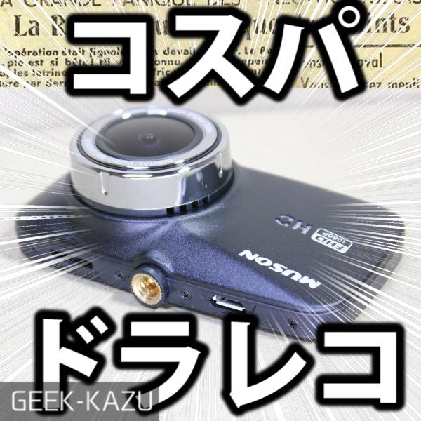 【ドライブレコーダー】激安だけど、かっこいい!薄型の!ドラレコ!