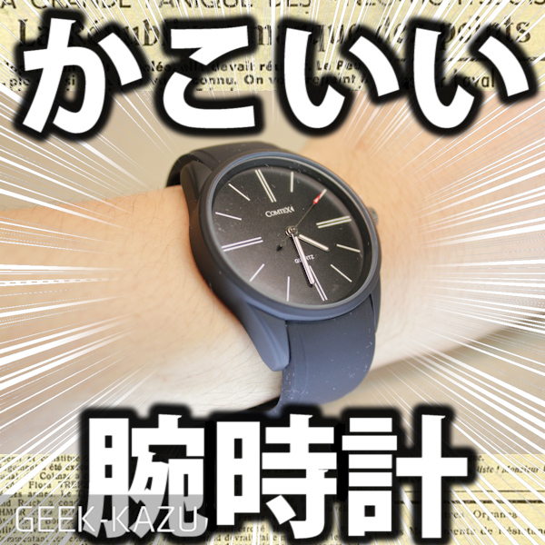 【腕時計】スポーツウォッチだけれど、かっこいい!生活防水付きで使い勝手もなかなか!