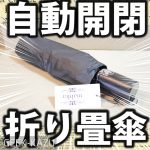 【折り畳み傘】職場にも持っていけるカジュアルさを兼ね揃えた!自動開閉折り畳み傘!