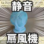 【充電式扇風機】ダブルのファンで強力かつ静音を実現した!持ち運びできる扇風機!