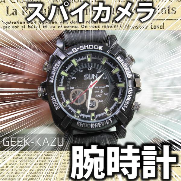 【スパイカメラ】超小型カメラ搭載の腕時計!カメラがついているなんて絶対にわからない!