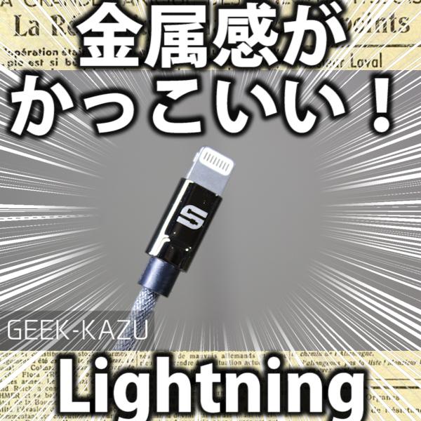 【Lightning ケーブル】iPhone iPadで使える!超高級亜鉛合金製のかっこいい!コネクターケーブル!