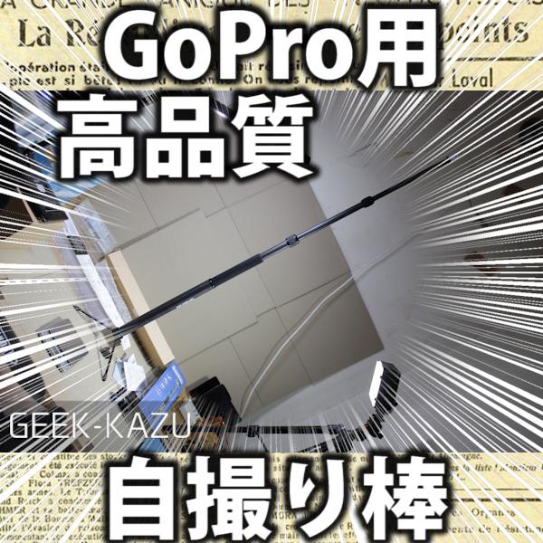 【自撮り棒】めちゃくちゃ作りが良い!頑丈で軽量な高品質なGoPro用伸縮棒!