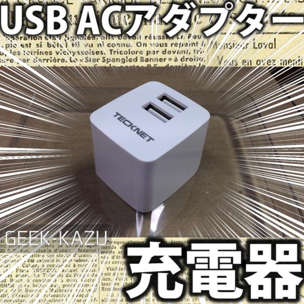 【USB ACアダプター】超小型なのに2ポート搭載!更に2.1A高出力のコスパ抜群の充電器!