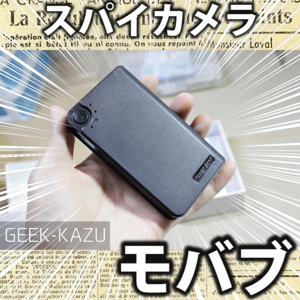 【スパイカメラ】超小型カメラ搭載!モバイルバッテリー型で録画機能搭載!