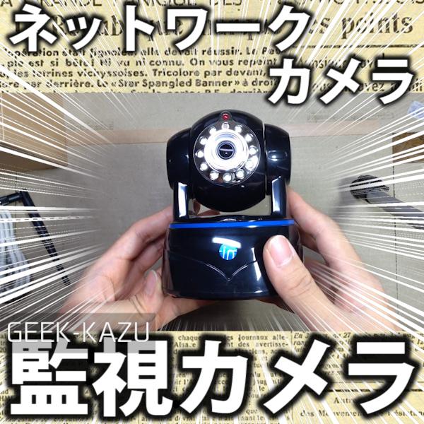 【ネットワークカメラ】インターネット経由で見れる監視カメラ!全方向に回転するぞ!