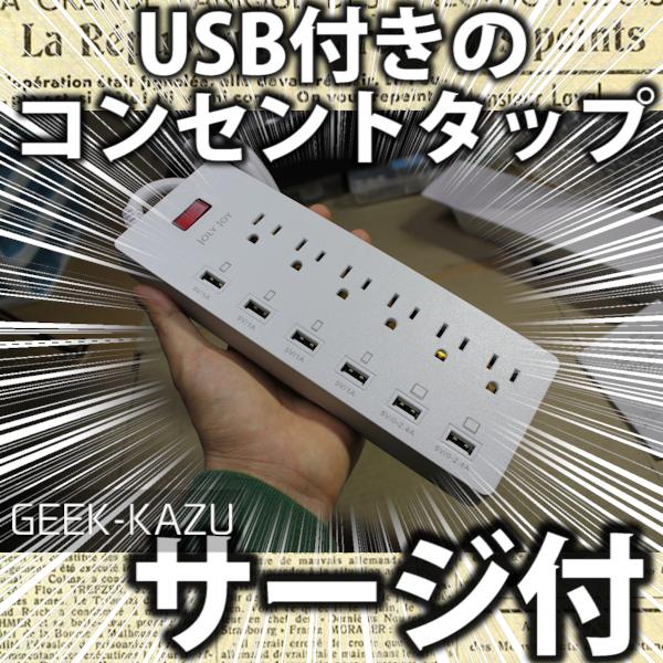 【マルチ電源タップ】USB搭載のテーブルタップ!これは案外便利だぞ!