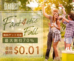 【GearBest】秋の訪れを感じさせる!ギアーベストの秋セール!