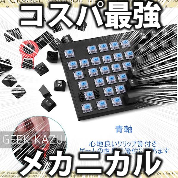 【ゲーミング・メカニカルキーボード】超激安の青軸!テンキーレスだからコンパクト設計で防水!!