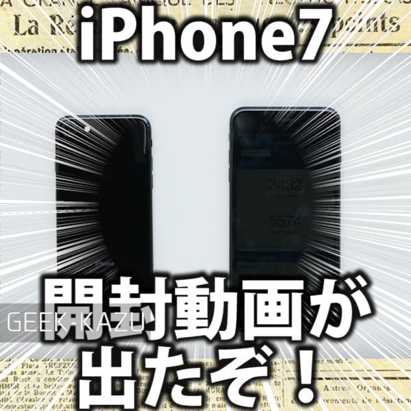 【iPhone7】開封動画 まとめ
