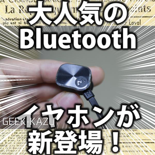 【Bluetooth イヤホン】大人気のMpowのイヤホンが改良されて新登場!