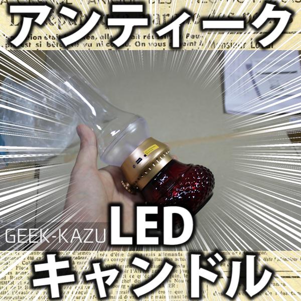 【キャンドルLEDライト】おしゃれなアンティークでかっこいいいライト!吹きかけてON,OFFできるよ!