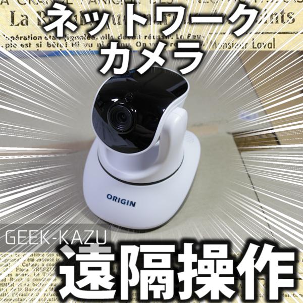 【ネットワークカメラ】インターネット越しに赤ちゃんの監視ができるとても便利なやつ!