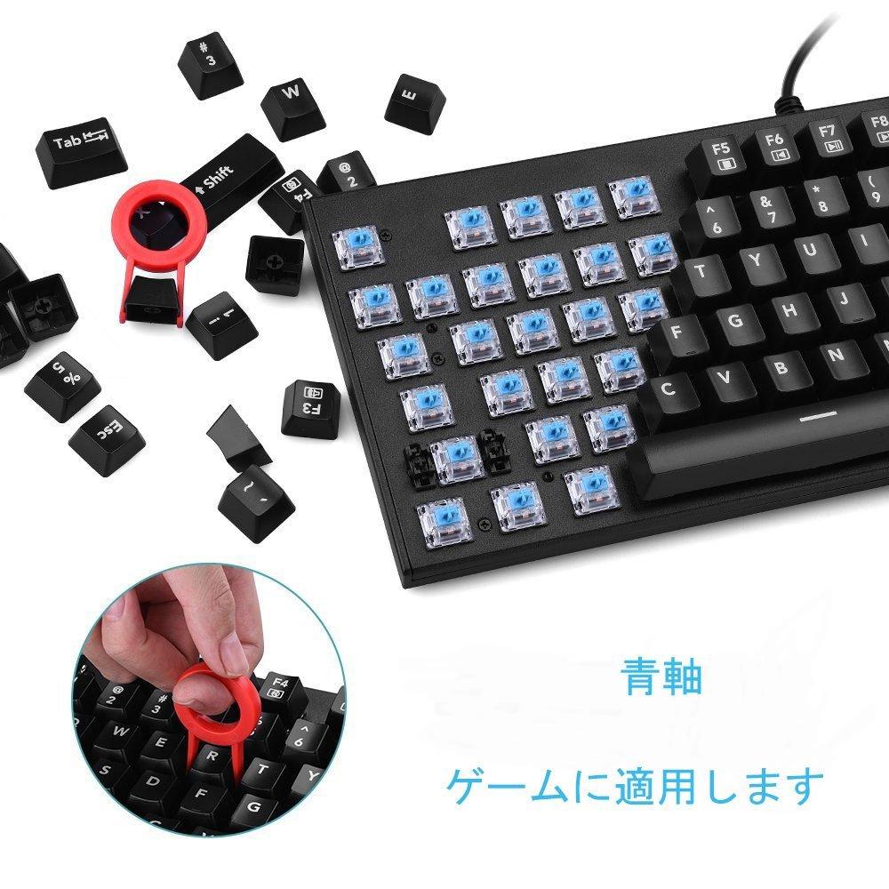 【青軸メカニカルゲーミングキーボード】超激安だけど使いやすい!テンキーレスのコンパクトタイプ!