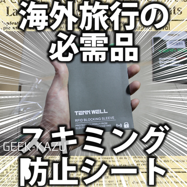 【スキミング防止スリーブ】海外旅行の必需品!電子スリのスキミング対策の決定版!
