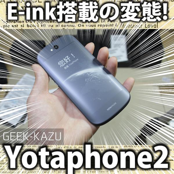 両面に液晶がついている凄いスマートフォン!【中華スマートフォン、Yotaphone2、開封レビュー】