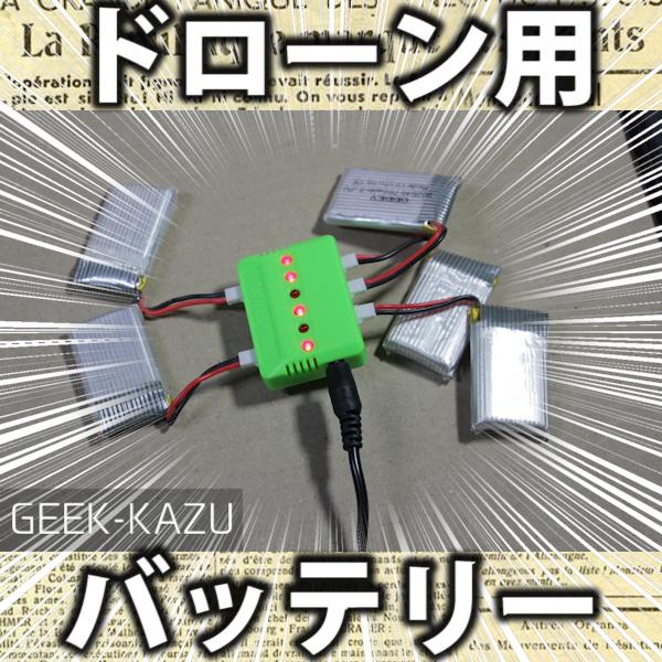 【ラジコン・ドローン用バッテリー】3.7v 700mah 25c 5個セットで充電器付きのお得なセット!