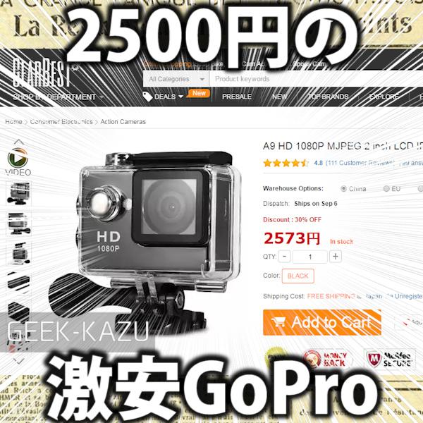 【中華GoPro】世界一安い2500円の激安GoProが安すぎる!!