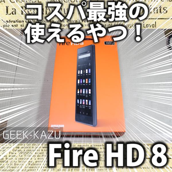 Amazonでめちゃくちゃ人気のFire HD 8タブレットが凄すぎる!【Fire HD 8、開封レビュー】