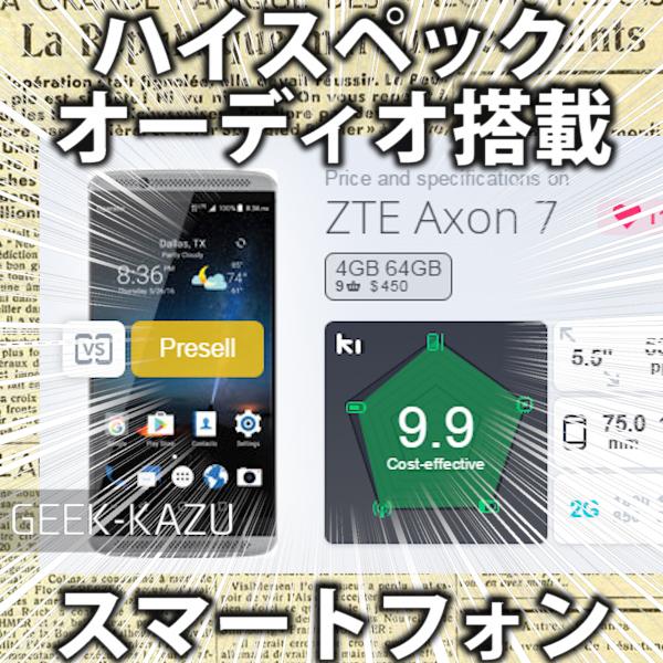 【中華スマートフォン】ZTE 本気のフラッグシップスマートフォン!音楽オタクにはたまらない超スピーカー搭載!(ZTE AXON 7)