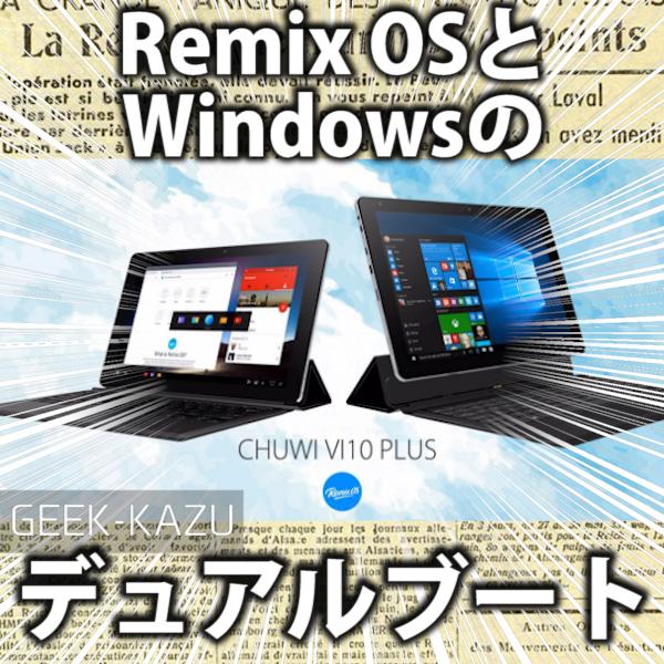 【中華タブレット】Remix OSとWindows 10のデュアルブート端末がついに登場!(Chuwi Vi10 Plus 10.8インチ)