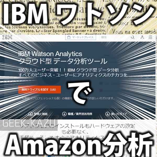 ボクのブログから売れたもの(amazon)をIBM Watson Analyticsでまとめる方法