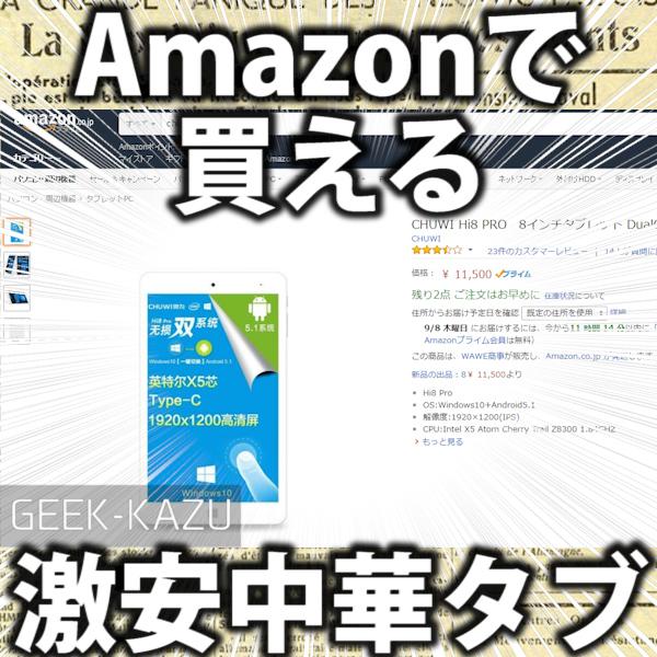 【中華タブレット】Amazonで買えるロングセラーの中華タブ!Chuwi hi 8 pro!