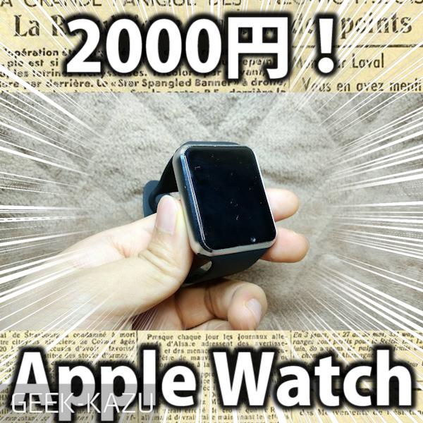 【中華Apple Watch】アップルウォッチを2,000円で買う方法!