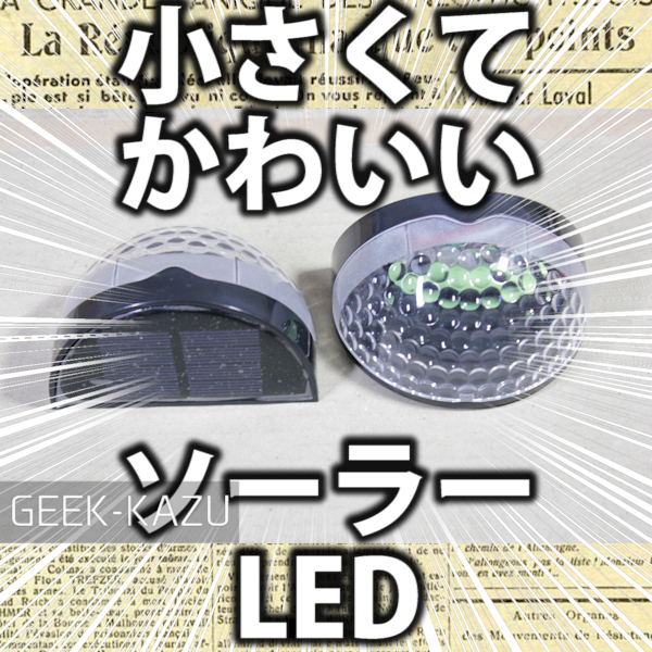 【ソーラーライト】コンパクトでかわいい!阪急タイプのソーラーガーデンライト!