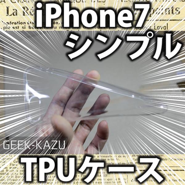 【iPhone7 ケース】最新アイフォーンを買う前に用意しておきたい!高品質シンプルな透明TPUケース