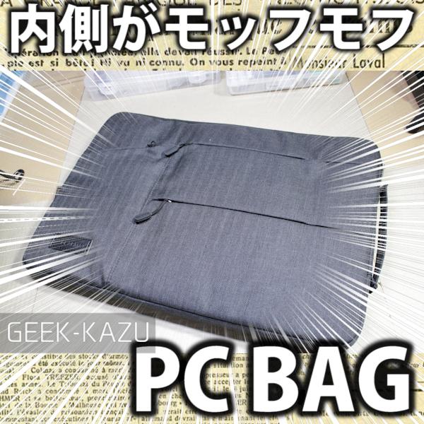 【15インチPCバッグ】新型Mac Bookにぴったりな!おしゃれなケース!