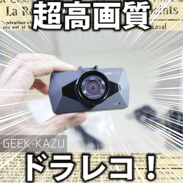 【ドライブレコーダー】流石高級ドラレコ!安物とは違う高画質!(Vantrue X1)