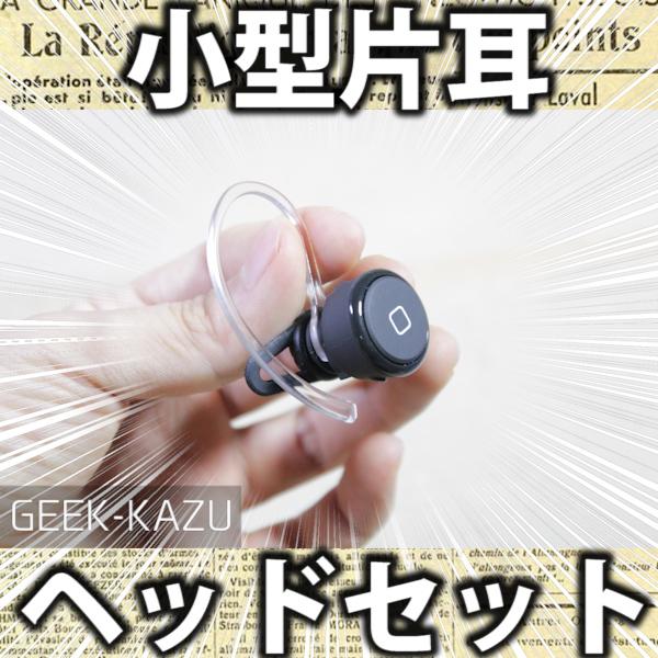 【Bluetoothヘッドセット】片耳独立型!小型タイプのヘッドセット!