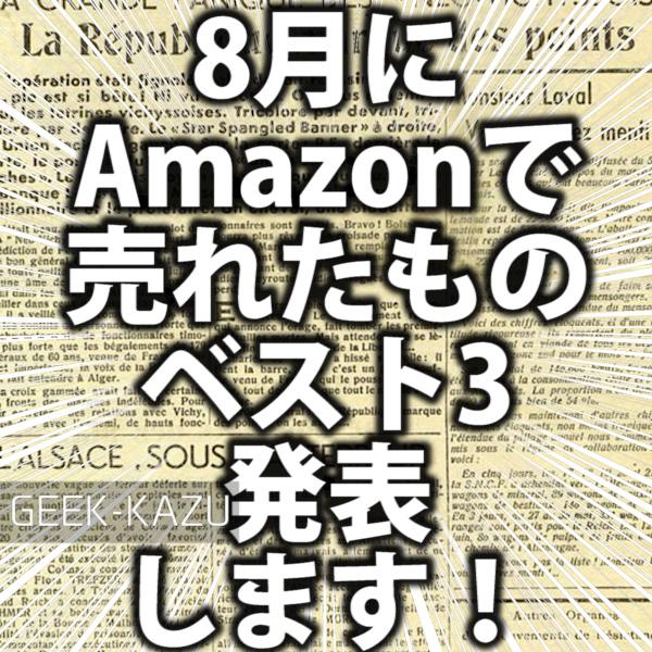 【Amazonで売れたもの】ボクのブロクからAmazonで売れたものベスト3!