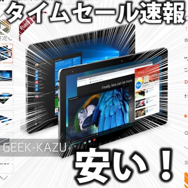 【速報】中華タブレットの殿堂のChuwi hi10 proが16,000円のタイムセール中だぞ!いそげ!!!!!!!!!!!!