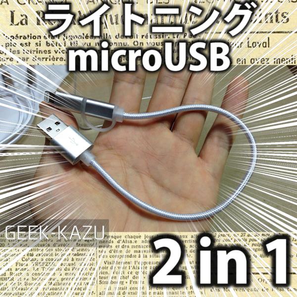 【2in1 ライトニング&microUSBケーブル】2つの機能が一緒になった!そして4本セット!
