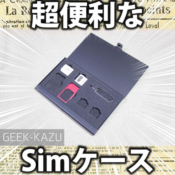 【Simカードケース】アルミ製でかっこいい!おまけでSim下駄もSimピンもついてくるぞ!